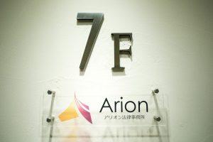 アリオン法律事務所:玄関
